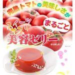 完熟トマトのぷるトマゼリー