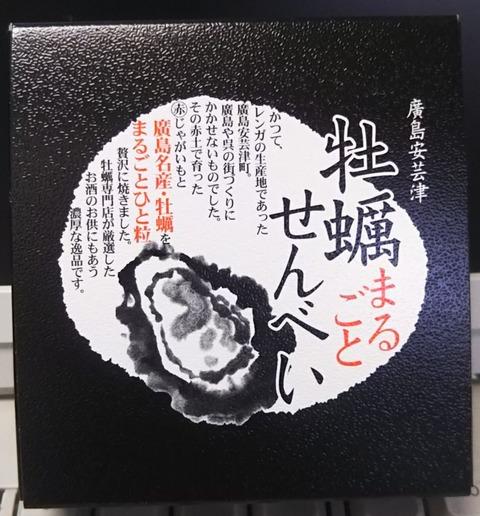 DSC_4141senbei