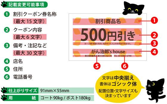 クーポン券_名刺サイズ09
