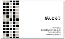 ショップカードクール01-A