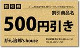 クーポン券シンプル03-D