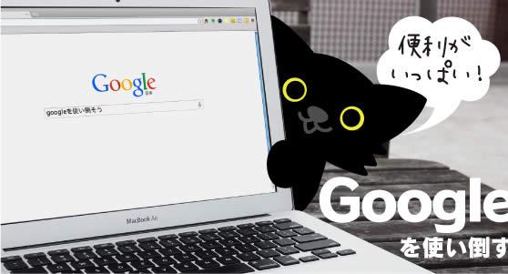 googleを使い倒す01