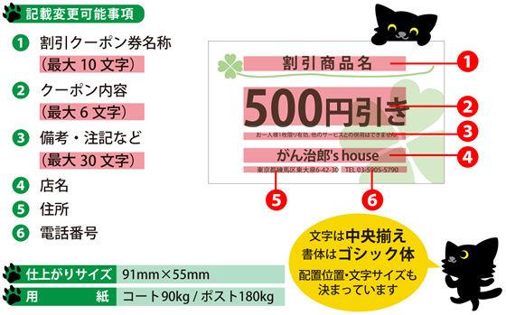 クーポン券_名刺サイズ11