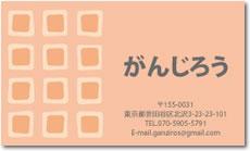 ショップカードシンプル02-A