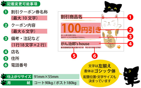 クーポン券_名刺サイズ10