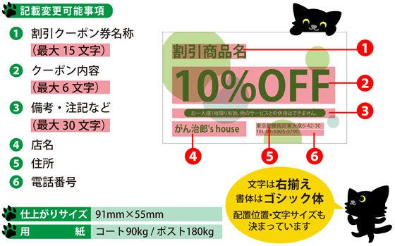 クーポン券_名刺サイズ08