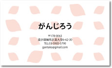 ショップカードかわいい02-B