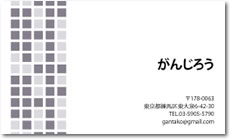 ショップカードクール01-B