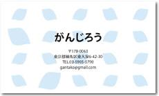 ショップカードかわいい02-D