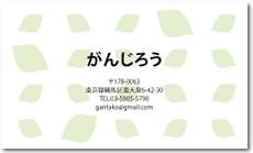 ショップカードかわいい02-C