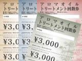 表紙つき回数券印刷 15_トップ