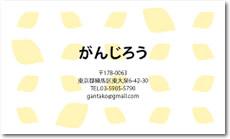 ショップカードかわいい02-A