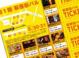 街バルクーポン券01_トップ