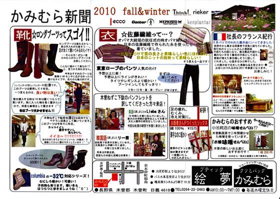 かみむら新聞2010fall.jpg