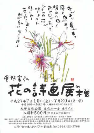 星野富弘 花の詩画展