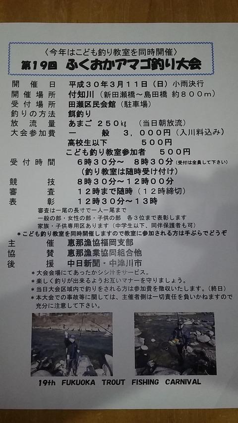 第19回ふくおかアマゴ釣り大会