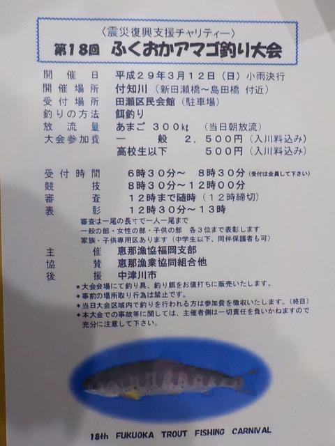 第18回福岡アマゴ釣り大会案内