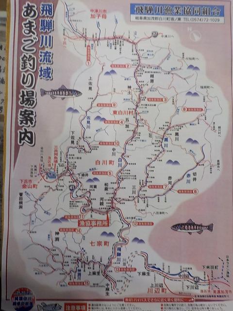 飛騨川漁協流域マップ