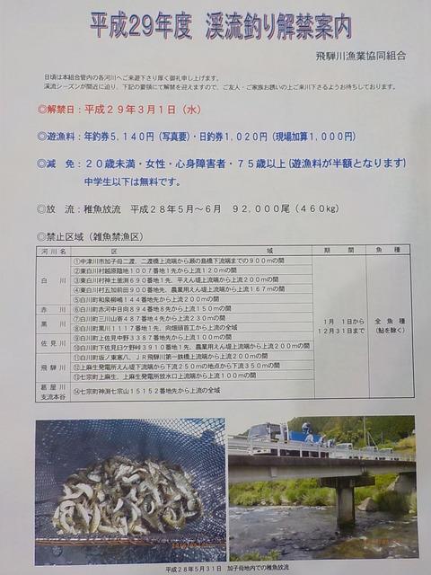 飛騨川漁協