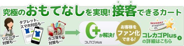 【コレカゴPLUS】A