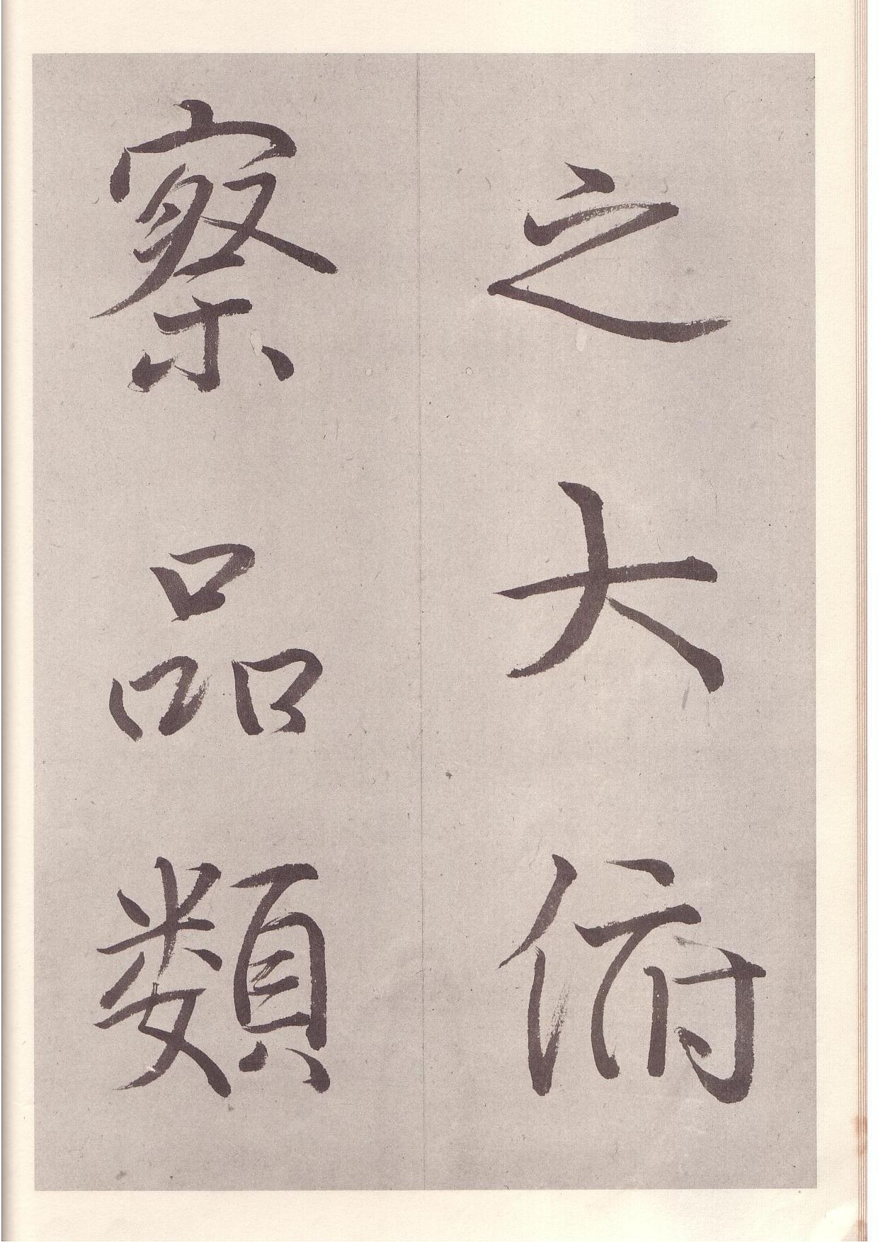 貫名菘翁は非常に数多くの蘭亭の臨書をのこしているようで、手元にある影印本だけで、