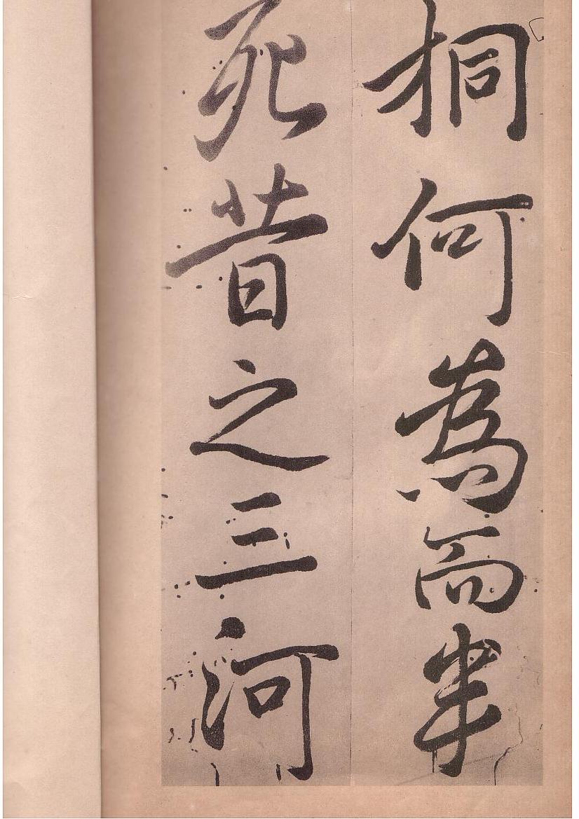 貫名菘翁の画像 p1_27