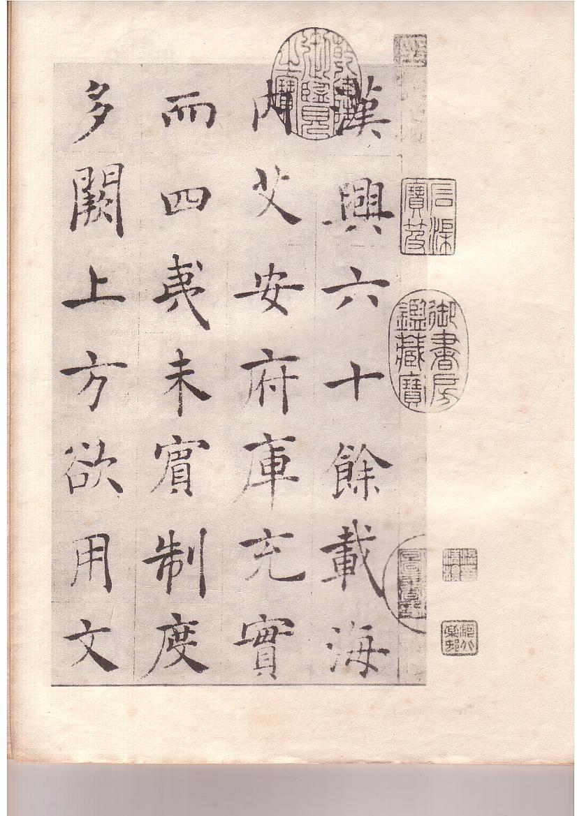 geikan ・倪寛賛・陰符経 いずれも真跡と称するものが伝わっているが褚遂良の真跡...  l