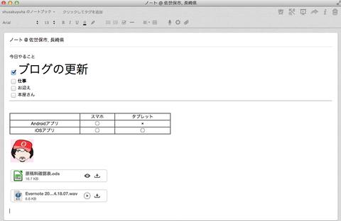 20140130_Evernote_Matome04