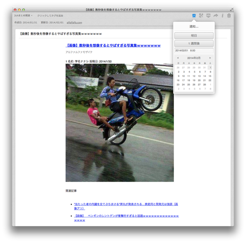 20140130_Evernote12