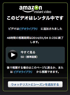 20131204_Amazon04