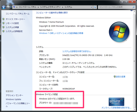 20140201_WinLoader07