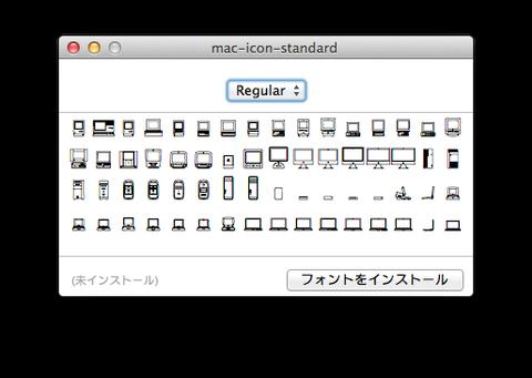 20140126_macfont02