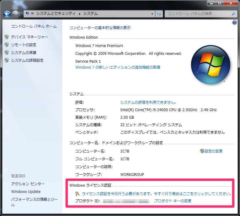 Windows7】ライセンスを回避して認証してみた【Windows Loader
