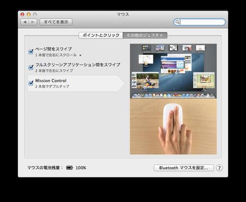 20140210_MacDeskTop06