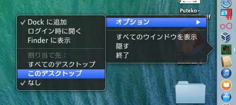 20140210_MacDeskTop04