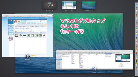 20140210_MacDeskTop01
