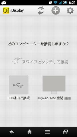 20140116_iDisplay05