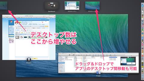 20140210_MacDeskTop02