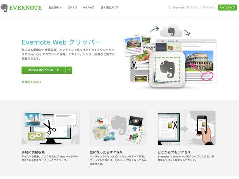 20140130_Evernote08