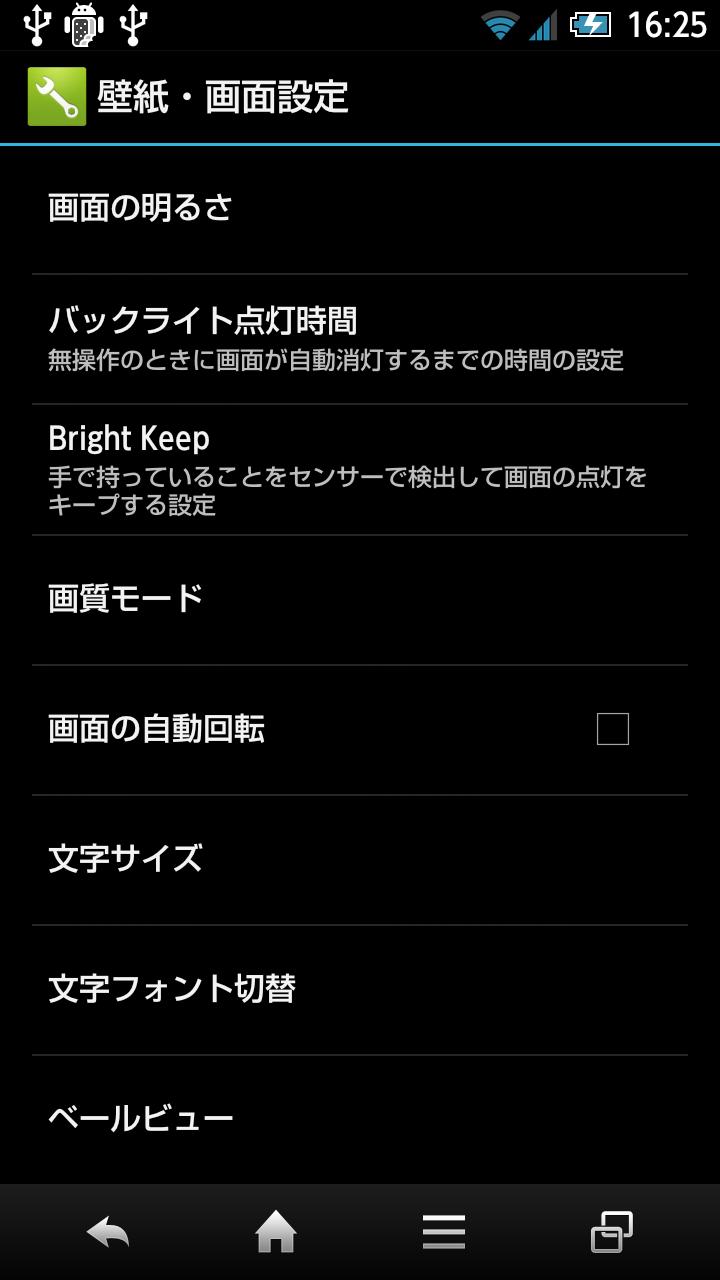 Aquos Phone フォントを色々と変更して楽しむ Zeta Sh 02e 叉京さんの目がテン