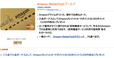 20140125_amazoncard01