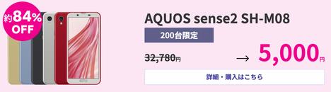 AQUOS sense2 SH-M08