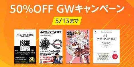 GW_campaign_mobile_gw_750x375_20