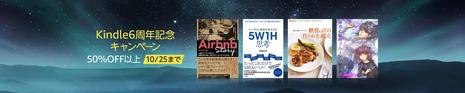 Kindle_6th_anniversary_3000x600_20181005_2