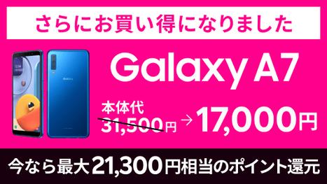 a7-campaign-533x300