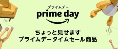 AmazonPrimeDay2019