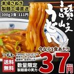 banya_udon300-1