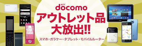 docomo_outlet