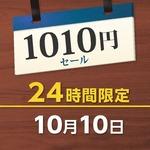 osusume-1010sale.ashx