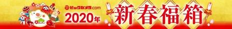 fukubako2020_title_pc